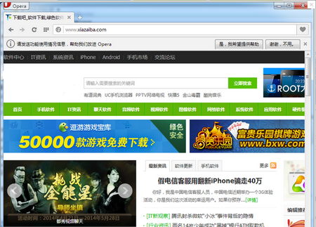 Opera浏览器 V32.0.1948.25 官方简体中文正式版 - 截图1