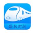 盛名列车时刻表电脑绿色版 20151005官方绿色版(列车时刻表查询)