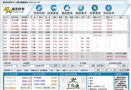 盛名列车时刻表电脑绿色版 20151005官方绿色版(列车时刻表查询) - 截图1