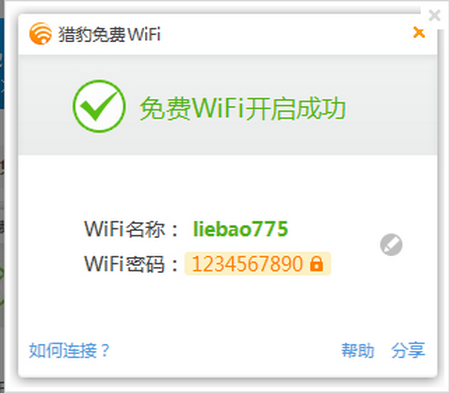 猎豹免费WiFi 5.1.15091114官方下载(免费wifi) - 截图1