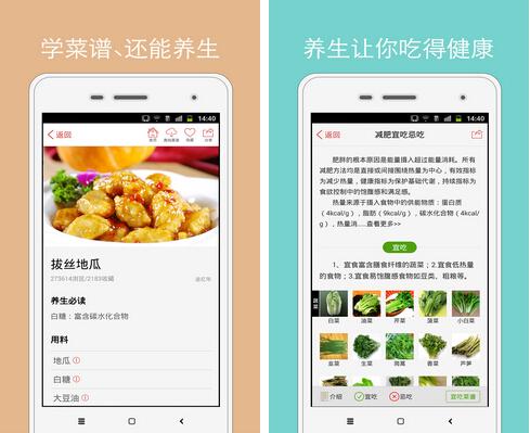 香哈菜谱(生活助手) v3.5.0 for Android安卓版 - 截图1
