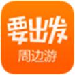 要出发for iPhone6.0(旅游预订)