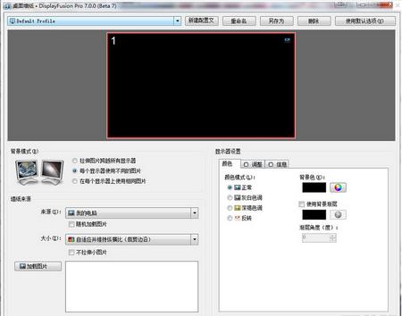 DisplayFusion V7.3中文免费版(多显示器管理软件) - 截图1