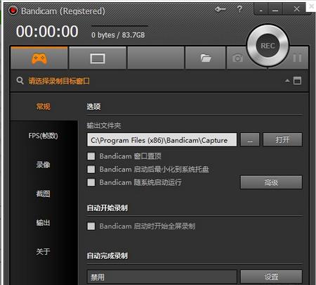 Bandicam V2.3.2.852官方中文版(视频录制) - 截图1