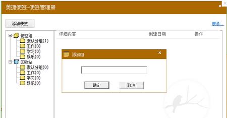 美捷桌面便签 V2.1.0.9免费版(桌面管理工具) - 截图1