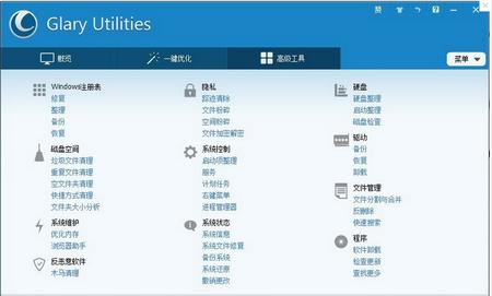 Glary Utilities Pro V5.34.0.54官方版(系统工具盒) - 截图1