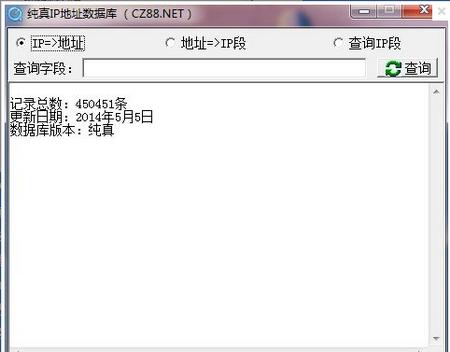 IP地址数据库 V2015.09.15纯真版(QQIP地址) - 截图1