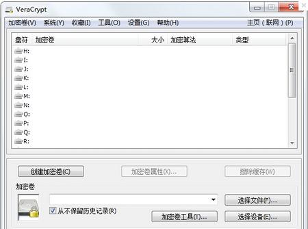 VeraCrypt V1.14官方中文版(磁盘加密工具) - 截图1