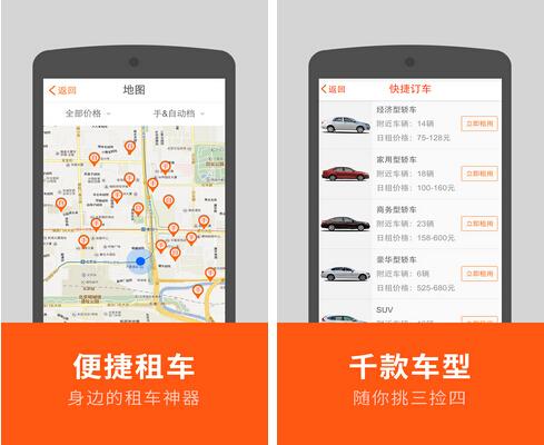 PP租车(出行便捷) v3.8.0 for Android安卓版 - 截图1