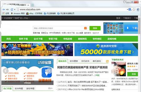 风之影浏览器 V5.0.4.0中文版(浏览器下载) - 截图1