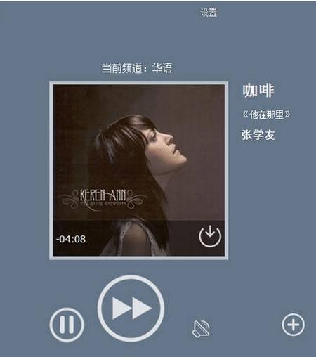几米听电台版 V5.2.11.20官方版(在线音乐电台) - 截图1