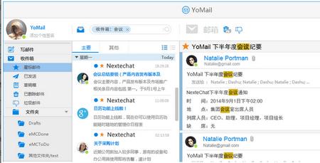 YoMail客户端 V5.0.0.4官方版(邮箱客户端) - 截图1