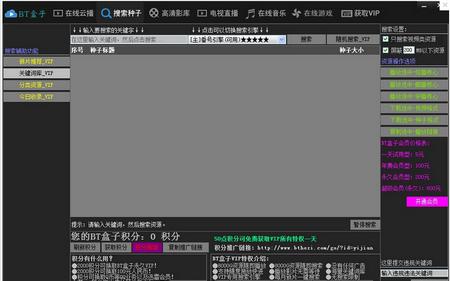 BT盒子种子搜索神器 V4.2.4.8官方版(种子搜索) - 截图1
