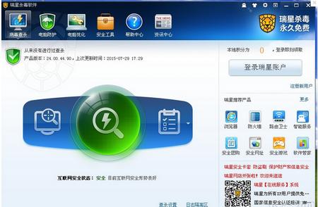 瑞星杀毒软件v16正式版 V24.00.46.59 永久免费版(杀毒软件) - 截图1