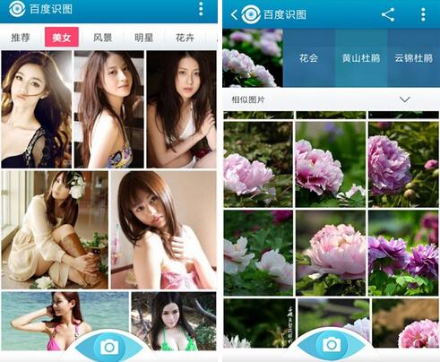 百度识图(生活便捷) v3.6.0 for Android安卓版 - 截图1
