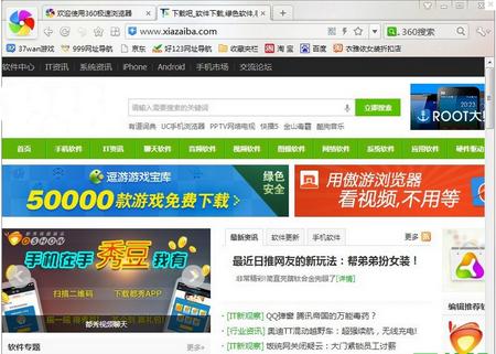 360浏览器极速版 V8.5.0.114官方版(360极速浏览器2015) - 截图1