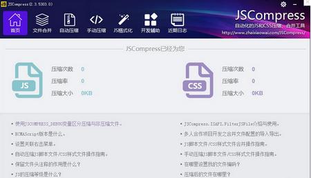 JSCompress V3.0.5920.0官方绿色版(JS脚本代码压缩工具) - 截图1