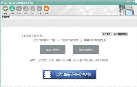 ImovieBox网页视频下载器 V5.1.5官方版(视频下载) - 截图1