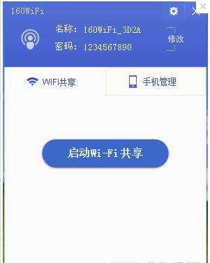 160WiFi 4.1.8.8官方版(无线路由软件) - 截图1