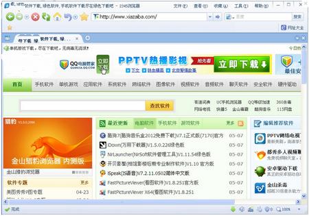 2345王牌浏览器 V6.3.0.9409官方版(原2345浏览器) - 截图1