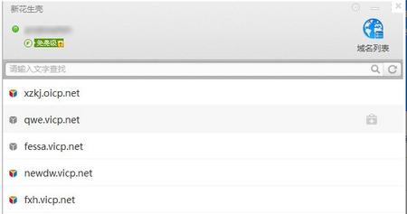 新花生壳内网版 V2.7.0.5532官方版(动态域名解析工具) - 截图1