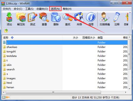 """打开WinRAR选择""""选项""""-""""设置"""""""