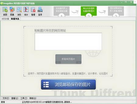 ImageBox网页图片批量下载工具 V6.8.4官方版(支持防盗链图片抓取) - 截图1