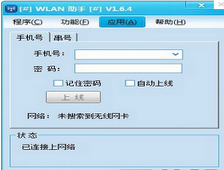 WLAN助手 1.6.5 免费版(移动登陆认证工具) - 截图1