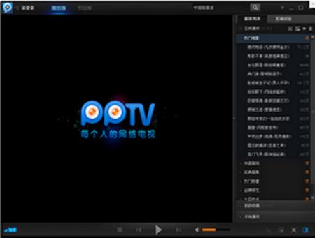 PPTV网络电视2015 3.6.4.0013官方正式版(聚力网络电视2015 pplive) - 截图1