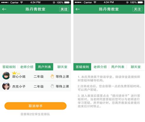 陪读学堂(学习阅读) v5.5 for Android安卓版 - 截图1