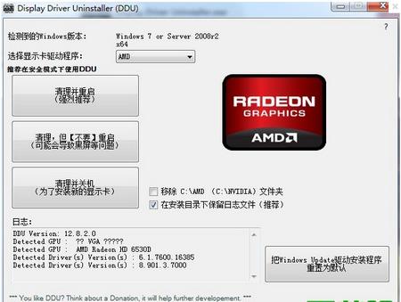 Display Driver Uninstaller V15.5.0.0绿色中文版(显卡驱动卸载工具) - 截图1
