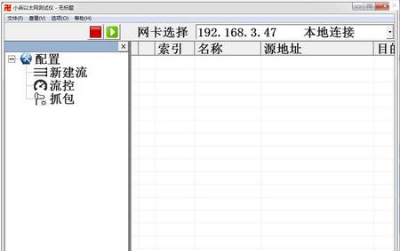 小兵以太网测试仪 V3.2.6免费版(以太网测试工具) - 截图1