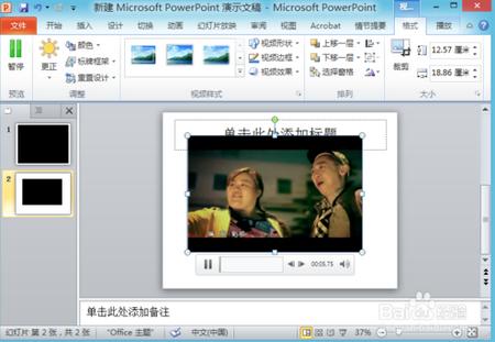 在PPT中插入视频的方法,PPT如何插入视频,PPT插入视频