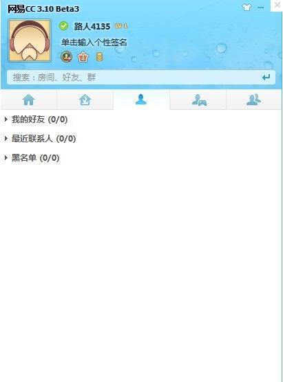 网易CC语音 V3.17.8官方版(语音聊天软件) - 截图1