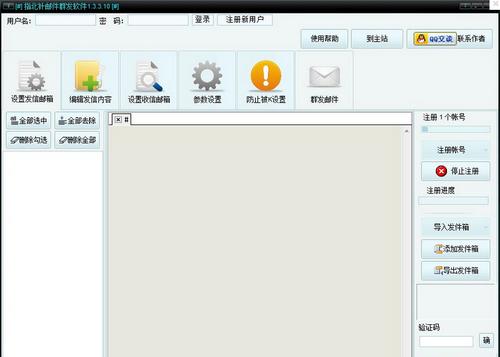 指北针邮件群发软件 V1.4.1.10 免费版(推广工具) - 截图1
