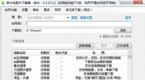 啄木鸟相册下载器 V6.3.0.6官方版(下载工具) - 截图1