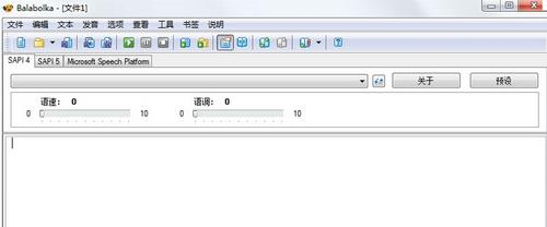 Balabolka V2.11.0.588中文免费版(文字转换语音工具) - 截图1