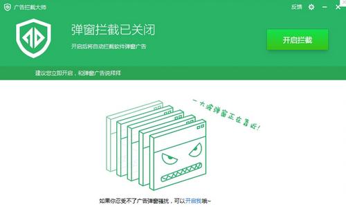广告拦截大师 V2015.9.18.19官方版(广告屏蔽软件) - 截图1