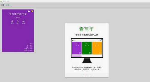 壹写作 V2.9.13官方版(写作软件) - 截图1