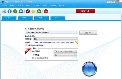 Bigasoft Video Downloader V3.9.6.5704官方中文版(视频下载工具) - 截图1