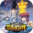 忍者萌剑传for iPhone4.3.1(忍者手游)