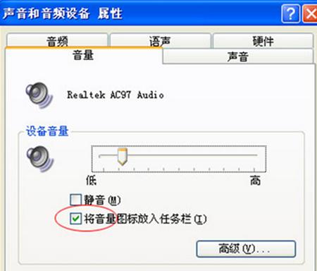 声音图标消失了怎么办,电脑声音图标消失,声音图标消失
