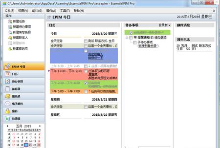 EssentialPIM Pro最新版 V6.55官方版(日程安排软件) - 截图1