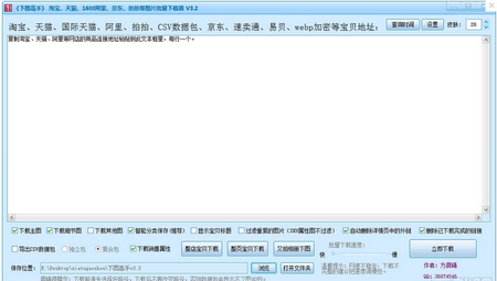 下图高手 V6.5.0.5绿色版(批量下载工具) - 截图1