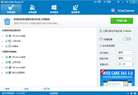 Wise Disk Cleaner V8.83绿色(磁盘清理工具) - 截图1
