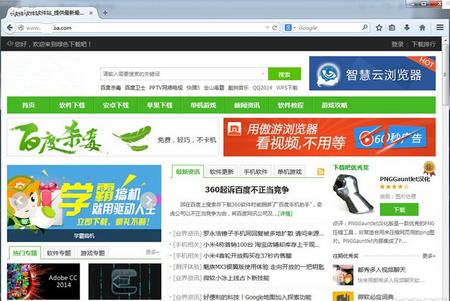 火狐浏览器Firefox 41.0 官方中文正式版(Mozilla Firefox) - 截图1