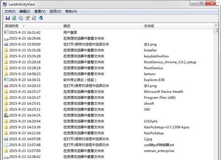 LastActivityView V1.09绿色中文版(电脑记录查看工具) - 截图1