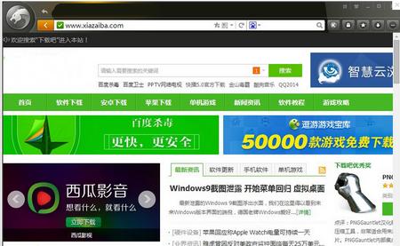 猎豹安全浏览器 V5.3.108.10480官方版(浏览器下载) - 截图1