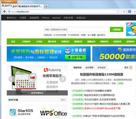 Firefox火狐浏览器中国版 41.0(火狐浏览器) - 截图1