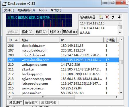 DNSSpeeder V2.8.5 中文绿色版(本地DNS解析缓存软件) - 截图1